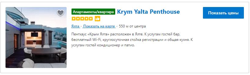 banner Krym Yalta Penthouse