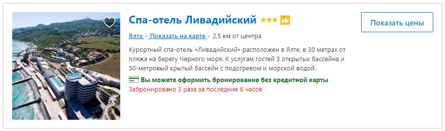 banner livadiyskiy-yalta