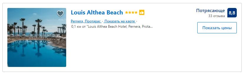 banner louis-althea-beach