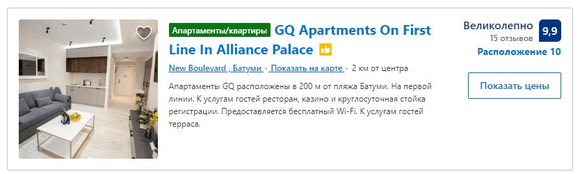 banner luxury-katamadze-apartments-on-first-line-in-courtyard-by-marriott.ru_