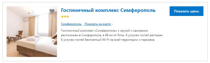 banner malibu-simferopol