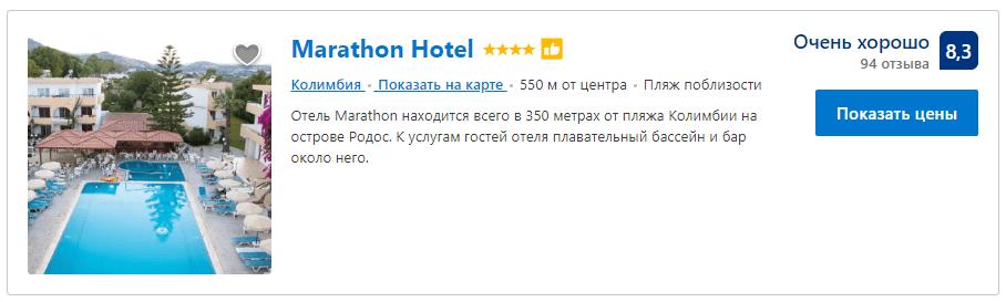 banner marathon-hotel