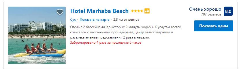 banner marhaba-beach