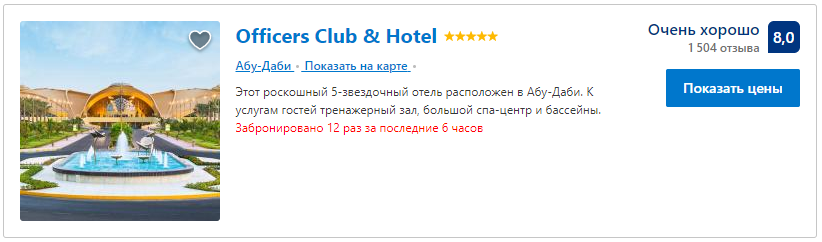 banner officers-club-hotel