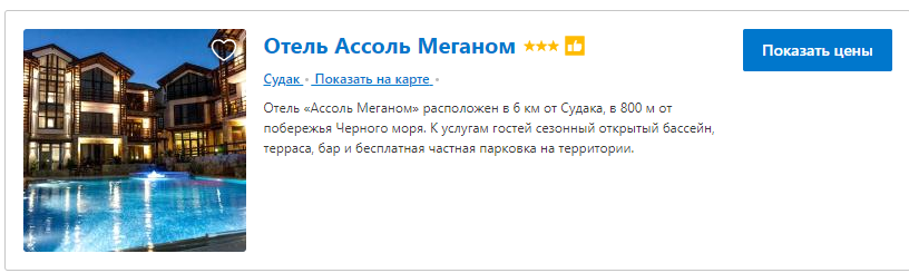 banner otel-assol-meganom