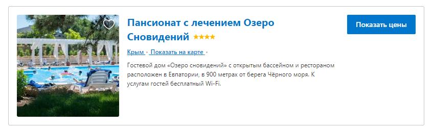 banner ozero-snovedeniy