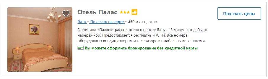 banner palas-yalta1
