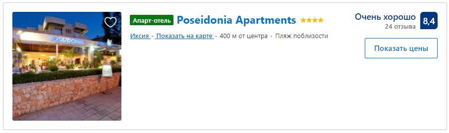 banner poseidonia-apartments