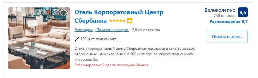 banner sberbank-corporate-center-estosadok