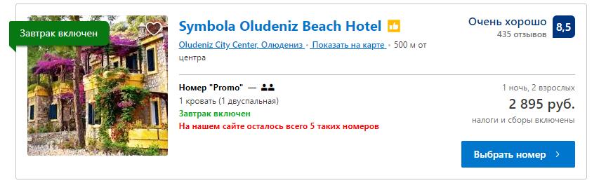 banner symbola-oludeniz-beach