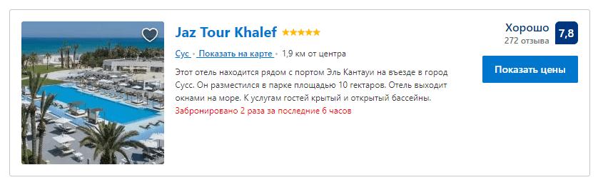 banner tour-khalef-marhaba