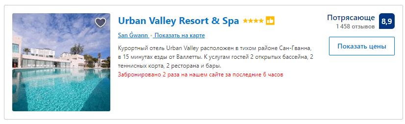 banner urban-valley-resort