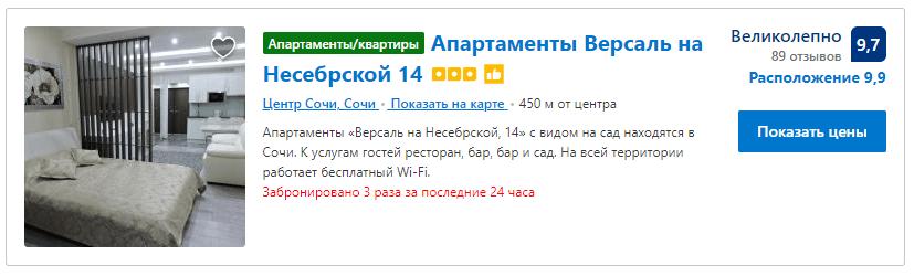 banner viersal-apartamienty-na-ul-niesiebrskaia-14