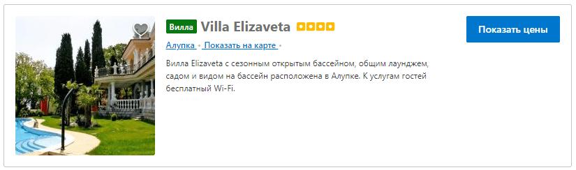 banner villa-dzhulieta
