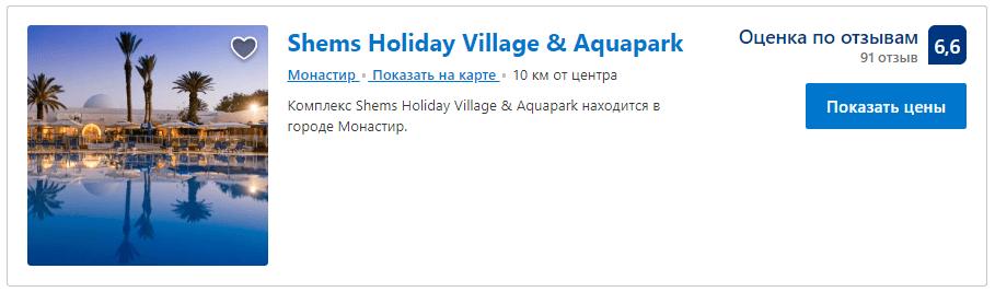 banner village-vacances-el-shems-monastir