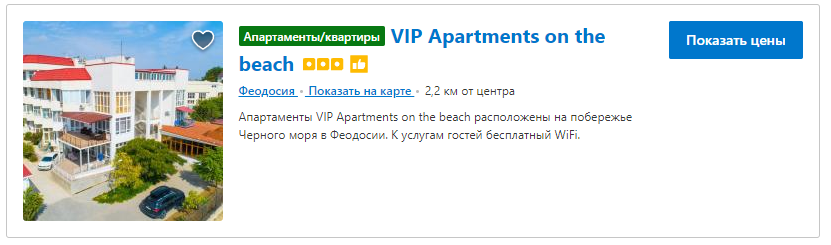 banner VIP Apartments on the beach