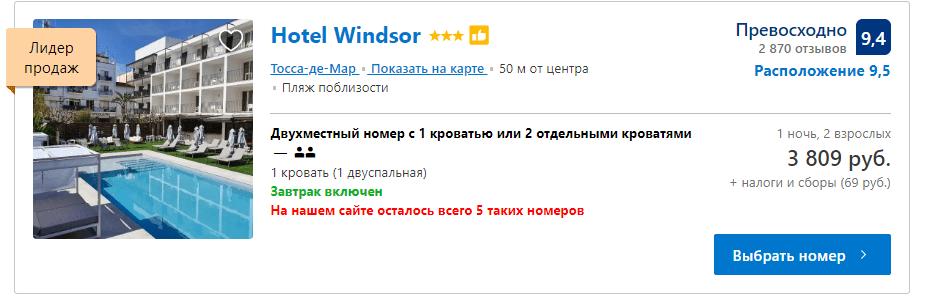 banner windsor