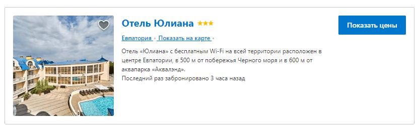 banner yuliana-yevpatoriya
