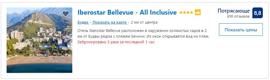 banner bellevue
