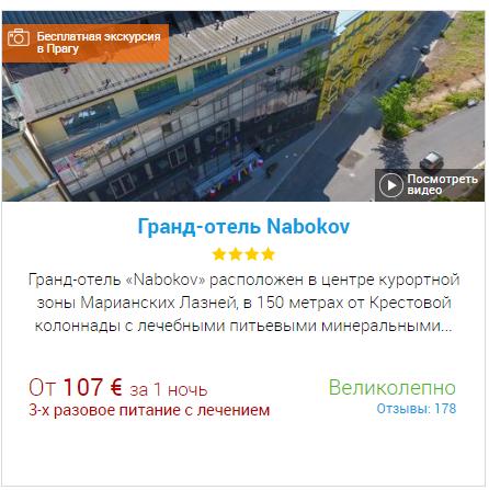 grand-otel-nabokov
