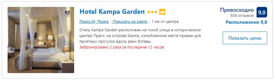 banner kampa-garden-11000