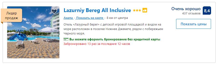 banner lazurniy-bereg-nizhneye-dzhemete