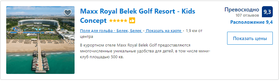 banner maxx-royal-belek-golf-resort