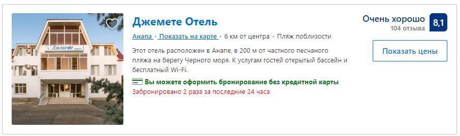 banner pansionat-dzhemete