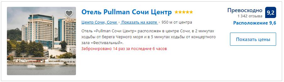 banner pullman-sochi-centre