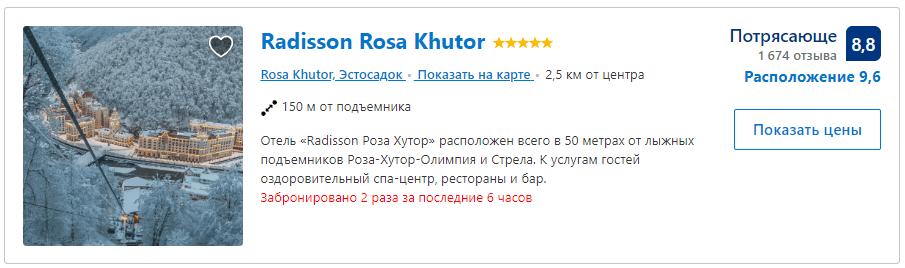 banner radisson-rosa-khutor