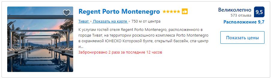 banner regent-porto-montenegro