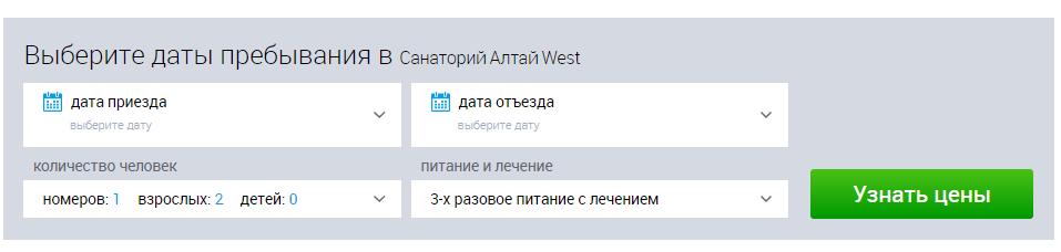 sanatorij-altaj-west