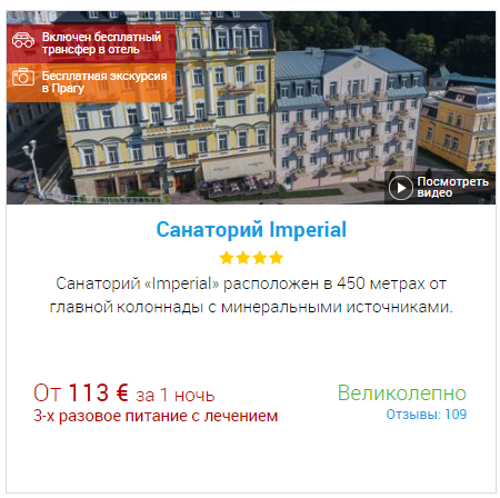 sanatorij-imperial