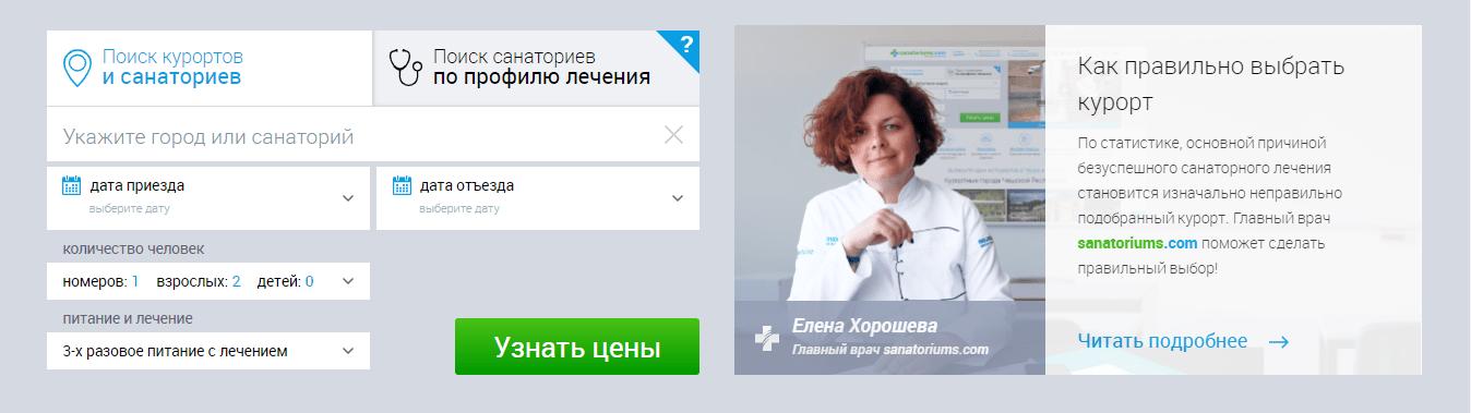 sanatoriums.com
