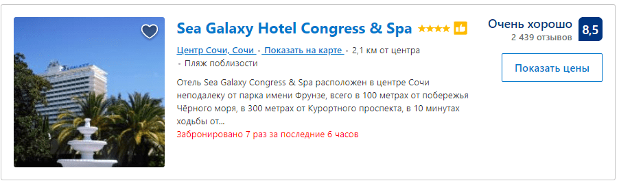 banner sea-galaxy-congress-amp-spa