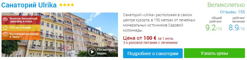 sanatorij-ulrika